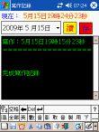 黃哲輝牧師寫的軟體程式