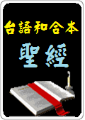 台語和合本聖經