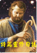 詩篇靈修日誌