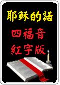 耶穌說話:四福音紅字版