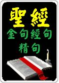「聖經圖表導航」經句、金句、精句:書本