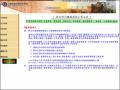 台灣鐵路訂票系統