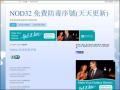 NOD32 免費防毒序號(天天更新)