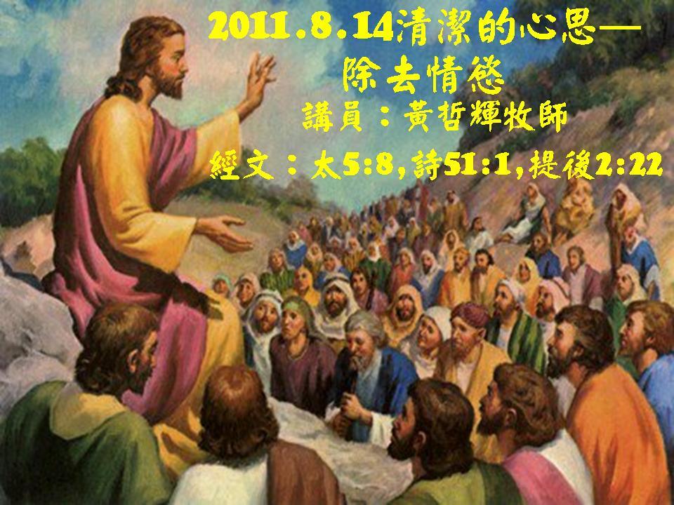 黃哲輝牧師